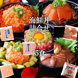 【たっぷり15食分】海鮮丼 詰合せ マグロ漬け ネギトロ サーモンネギトロ トロサーモン イカサーモン どんぶり 丼 家ご飯 海鮮丼の素 魚介 海産