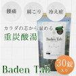 バーデンタブ Baden Tab 15g×30錠 ( 重炭酸タブレット ) 炭酸 タブレット 入浴剤 【正規品】