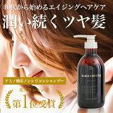 ブラッククリスタル シャンプー ノンシリコン アミノ酸 楽天1位 ブラッククリスタル シャンプー ポンプ haru 10種の天然ハーブエキス配合 低刺激
