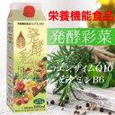発酵彩菜(はっこうさいさい)1000ml 酵素ダイエット! ...