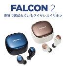 NobleAudioFalcon2