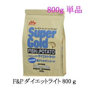 []スーパーゴールド フィッシュ&ポテト(ダイエットライト) 体重調整用低アレルゲンフード800g