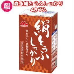 ★送料無料[48丁入]森永絹とうふしっかり(常温)