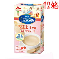 12箱セット)森永Eお母さん ペプチドミルク ミルクティ風味(1箱12本入)