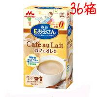 36箱セット)森永Eお母さん ペプチドミルク カフェオレ風味(1箱12本入)