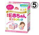 5個セット)森永E赤ちゃん エコらくパック つめかえ 400g×2袋