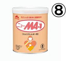 8缶セット 森永ニューMA1大缶 (1缶あたり800g)