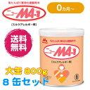 8缶セット 森永ニューMA1大缶 (1缶あたり800g)...
