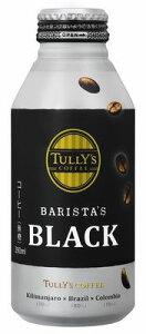 深さとすっきりさを両立させた香味のブラック伊藤園・TULLY'S COFFEE BARISTA'S BLACK 1ケース...