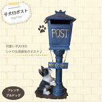 【送料無料】子犬付ポストフレンチブルドック【アニマルオーナメントドッグシリーズ】