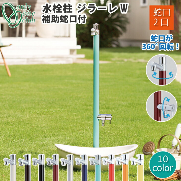 立水栓 水栓柱 ジラーレW GIRARE 2口 蛇口 補助蛇口 二個 二口付 360°回転 一体型 おしゃれ シンプル カラフル 庭 ガーデン ガーデニング 洗い場 オンリーワンクラブ TK3-SAW
