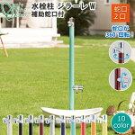 立水栓水栓柱ジラーレWGIRARE2口蛇口補助蛇口二個二口付360°回転一体型おしゃれシンプルカラフル庭ガーデンガーデニング洗い場オンリーワンクラブ