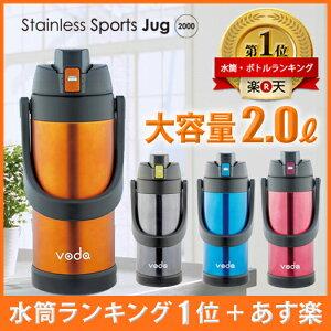 【送料無料】【あす楽】voda ステンレス スポーツジャグ 2000/2L/2リットル/直飲み…