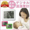 1000円以内で買える!温湿度計(家庭用)のおすすめを教えてください。