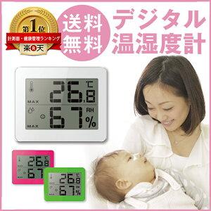 【全国送料無料!あす楽メール便で楽々受取♪】アイコンで一目で分かる!デジタル温湿度計/電池付/…