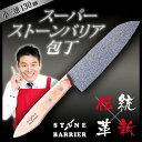 スーパーストーンバリア包丁/小三徳包丁 130mm コーティ...