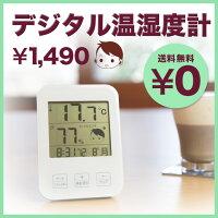デジタル温湿度計top