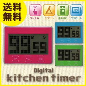 デジタルキッチンタイマー マラソン
