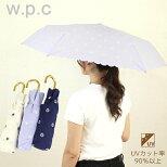 wpc折りたたみ日傘