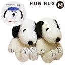 スヌーピー ぬいぐるみ ハグハグ HUG HUG Mサイズ077417-15 077462-15 SNOOPY ホワイト モカ かわいい もこもこ 子供 ギフト プレゼント 誕生日 おもちゃ おうちで過ごそう
