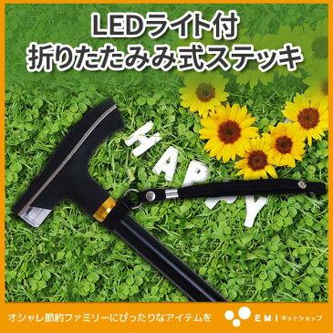 【半額】LEDライト付折りたたみステッキ自立式【つえ/ステッキ/杖/LED/折りたたみ】【倒れない/ギフト/プレゼント/敬老/便利】