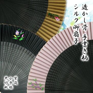 高級シルク扇子 切絵和紙絹扇子 BK 7寸42間 扇面和紙:シルク100% 扇骨:孟宗竹 収納袋付き 紫苑 小出毬 夾竹桃 黒 紫 マスタード からし色