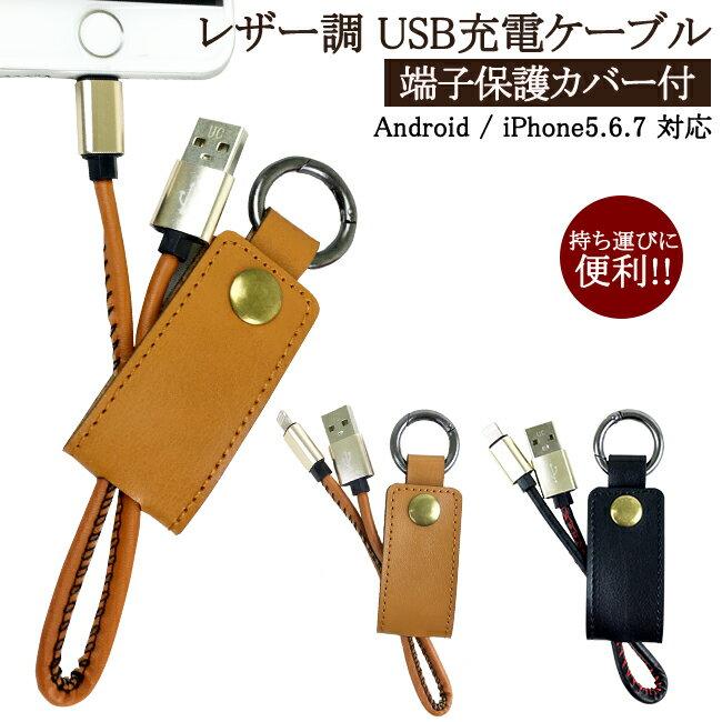 スマートフォン・タブレット, スマートフォン・タブレット用ケーブル・変換アダプター USB zc-851 ZC-852 iPhone5 iPhone6 iPhone7 iPhone iPhone7 Android 1m