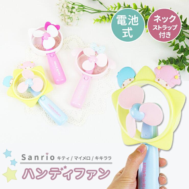 扇風機・サーキュレーター, 業務用送風機  Sanrio
