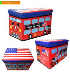 座れる収納スツールキッズバス/収納/収納ボックス/おもちゃ箱/トイボックス/ケース/おもちゃ入れ/スツール/お片付け/ギフト/プレゼント/誕生日/新生活準備