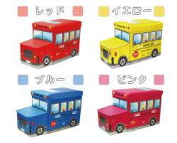 ボンネットバス収納スツールストレージスツール乗り物/おしゃれ/ふた付き/バス/トラック/収納/ボックス/カラー/おもちゃ箱/ギフト/プレゼント/誕生日/新生活準備