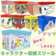 キャラクター スツール スヌーピー メロディ ストーリー コキッズ ストレージ ボックス おもちゃ