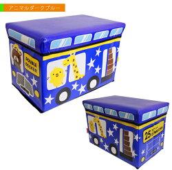 【あす楽】座れる収納スツールキッズストレージボックスバス/収納/収納ボックス/おもちゃ箱/トイボックス/ケース/おもちゃ入れ/スツール/お片付け/ギフト/プレゼント/誕生日/新生活準備