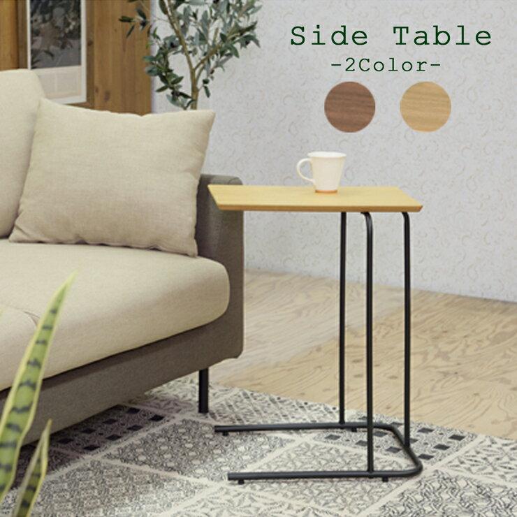 サイドテーブル・ナイトテーブル
