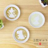 ムーミンディッププレート3枚セットmoomin日本製小皿丸皿皿手塩皿豆皿醤油皿スナフキンリトルミィホワイトラウンド陶器