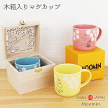 ムーミンマグカップ木箱入りmoominスナフキンリトルミィイエローターコイズブルーピンク