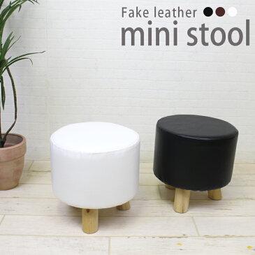 PVCレザー ミニスツール ロースツール イス 椅子 いす