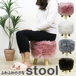 エコファーミニスツールロースツールイス椅子いす