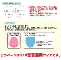モコモコトイレ2点セットU/O型フタカバートイレマット2点セットトイレタリー/ボーダー/裏面滑り止め/丸洗い/洗濯