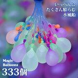 送料無料 一度に作れる 水風船 3袋セットマジックバルーン 風船 水遊び ふうせん 大量 333個 景品 夏祭り