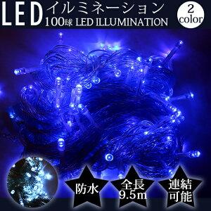 100球 LEDイルミネーション ホ...