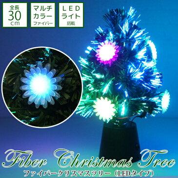 クリスマスツリー 30cm おしゃれ 北欧 LED ファイバーツリー ミニクリスマスツリー ミニツリー