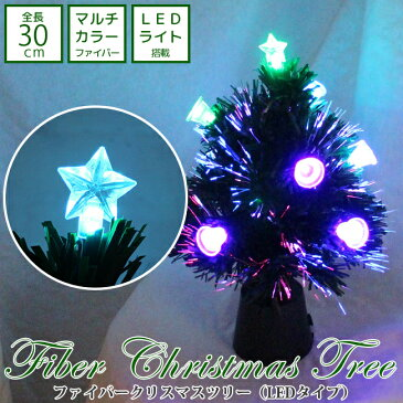 スター付き クリスマスツリー 30cm LED ファイバーツリー ミニクリスマスツリー ミニツリー