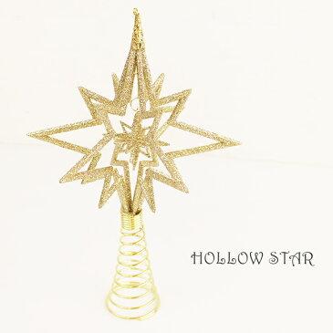 クリスマスツリー オーナメント トップスター HOLLOW STAR 星 C-5394 単品
