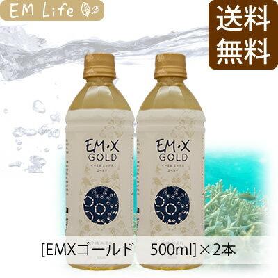 EMX GOLD [イーエムエックスゴールド] 500ml×2本セット| emxgold em-xゴ...