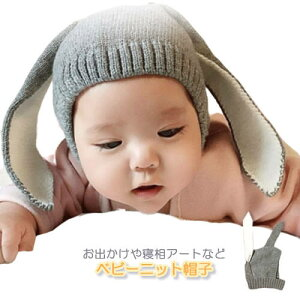 ベビー ニットキャップ ニット帽子 耳付き ウサギ グレー 男の子 女の子 寝相アート ニューボーンフォト