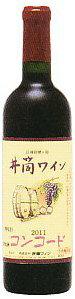 できたて!無添加自然な味をお楽しみ下さい!2012年 井筒無添加新酒ワイン コンコード 720ml...