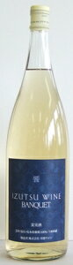 【新発売】井筒ワイン バンクエット 白 1800ml1.8L イヅツワイン