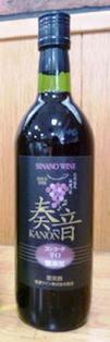 信濃ワイン 奏音 かのん 酸化防止剤無添加 赤辛口 360ml