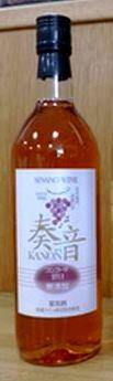 信濃ワイン 奏音 かのん 酸化防止剤無添加 ロゼ甘口 360ml