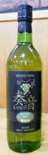 信濃ワイン 奏音 かのん 酸化防止剤無添加 白辛口 720ml